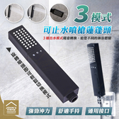3模式可止水噴槍蓮蓬頭 手持增壓雙面出水花灑 2cm四分通用接口【ZA0111】《約翰家庭百貨