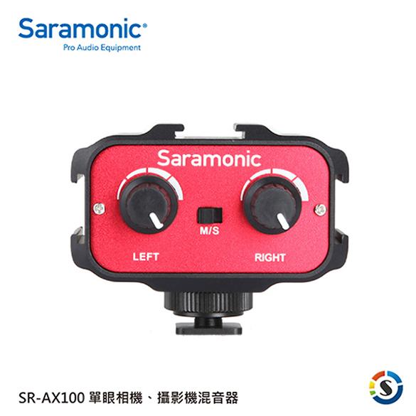 【Saramonic 楓笛】SR-AX100 單眼相機、攝影機混音器