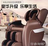 電動按摩椅家用全自動太空艙全身揉捏推拿多功能老年人智慧沙發椅 MKS全館免運