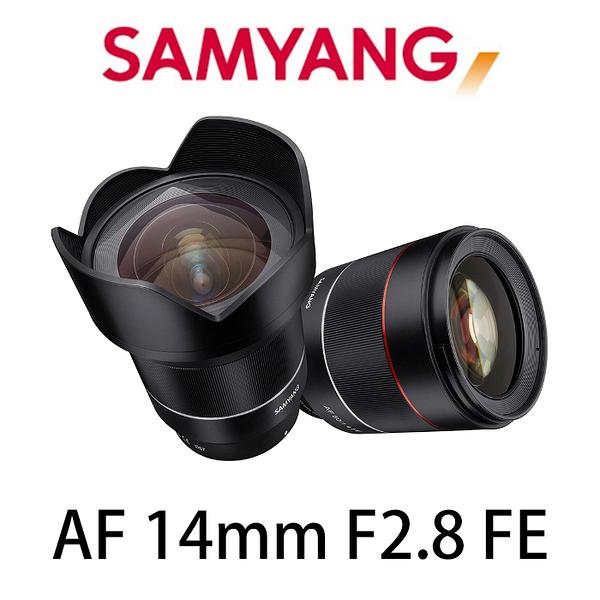◎相機專家◎ SAMYANG AF 14mm F2.8 FE for SONY E 全片幅 自動對焦 正成公司貨 保固一年