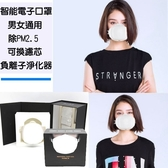 【Love Shop】負離子智能電子口罩/可換濾芯/負離子淨化器防霾PM2.5去除二手煙/空氣清淨機