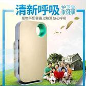 空氣淨化器 空氣凈化器迷你家用除甲醛除霧霾臥室辦公室除二手煙氧吧 第六空間 igo