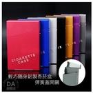 煙盒 菸盒 鋁合金煙盒 硬殼煙盒 彈蓋式 霧面金屬 香菸盒 香煙盒 可放打火機 顏色隨機(37-385)