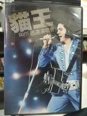 挖寶二手片-P15-113-正版DVD-其他【貓王:巡迴演唱會】-(直購價)