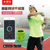 友練usense智慧網球拍傳感器練習訓練感應器運動追蹤數據分析【PINKQ】