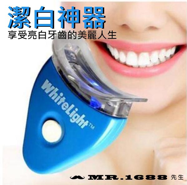 (現貨)潔白神器whitelight潔牙器 口腔護理冷光牙齒潔白儀【Mr1688先生】