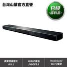 降價【B級福利品】Yamaha YSP-1600 SoundBar 聲霸 數位音響投射器