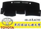 08年 十代 10.5代 ALTIS 台灣製 黑珍珠 儀錶板 汽車避光墊 客製化 儀表墊 遮光墊 隔熱墊 短毛