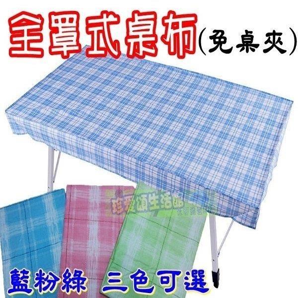【南紡購物中心】台灣製全罩式桌布