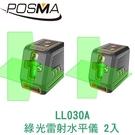 POSMA 綠光雷射水平儀套組 2入 LL030A