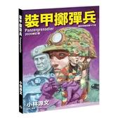 裝甲擲彈兵2020修訂版(A4大開本)