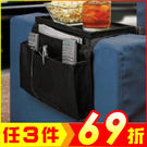 沙發邊掛袋 多層多格收納掛袋(顏色隨機)【AF07170】大創意生活百貨