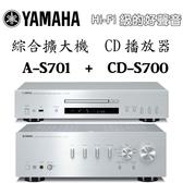 YAMAHA 山葉 原廠HI-FI組合 A-S701 擴大機 + CD-S700 CD播放機 【台灣公司貨保固+免運】