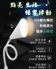 【2018新款】USB LED 音樂燈 觸控 隨意彎曲 藍芽 喇叭 音響 檯燈 桌燈 小夜燈 床頭燈 音箱燈【H00003】