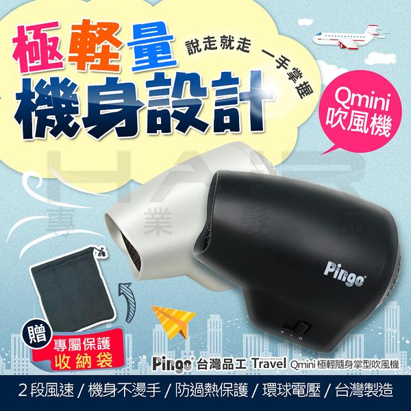 PINGO 台灣品工 Travel Qmini 極輕隨身掌型吹風機 黑/白【HAiR美髮網】