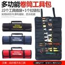 工具包 多功能工具包卷筒式插袋水電工家電維修帆布手提收納包