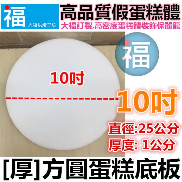 蛋糕底板[10吋][厚款圓形] 台灣製造保麗龍蛋糕體美術保麗龍球翻糖8吋6吋Wilton食用色素色膏