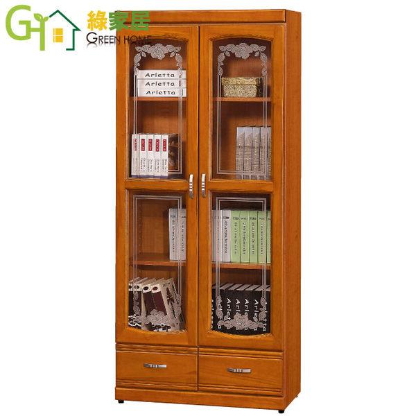 【綠家居】安科納 時尚2.7尺實木雙門書櫃/收納櫃(兩色可選)