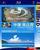 【停看聽音響唱片】【BD】沖繩慶良間實境之旅