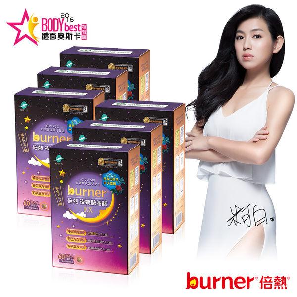 burner 倍熱 夜孅胺基酸EX 6盒團購組(共360入)