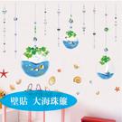 創意可移動壁貼 大海珠簾 DIY組合壁貼 壁紙 牆貼 背景貼【BF1282】Loxin