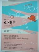 【書寶二手書T6/翻譯小說_HOQ】0.5毫米_安藤桃子