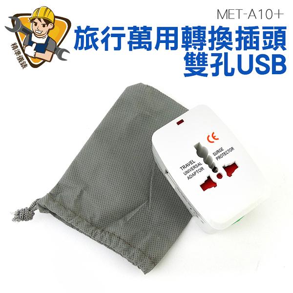 《精準儀錶旗艦店》多國萬用插座 萬用轉換插座 雙USB款 各國插座形式轉換 110-250V MET-A10+