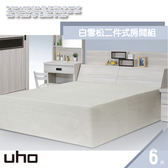 床組【UHO】白雪松6尺雙人加大2件式房間組(床頭箱+床底)