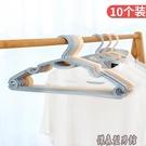 10個裝家用衣架防滑衣撐子塑料成人加厚多功能掛衣架衣服架晾衣架 端午節好物