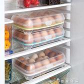 冰箱雞蛋盒食物保鮮盒雞蛋托雞蛋格廚房透明塑料盒子放雞蛋收納盒 igo 薔薇時尚
