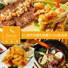 【台北】Lacuz泰食-樂 2人泰式料理吃到飽/$1300抵用券