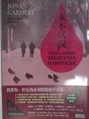 【書寶二手書T1/翻譯小說_HN8】永不拭淚II陪伴_喬納斯‧嘉德爾