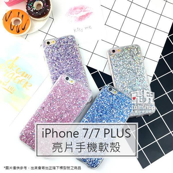 【妃凡】閃耀星星!iPhone 7/8 PLUS 亮片手機殼 保護套 軟殼 TPU 手機套 背蓋 附掛繩 i7 i8