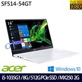 【Acer】 Swift 3 SF514-54GT-52AB 14吋i5-1035G1四核MX250獨顯Win10輕薄筆電