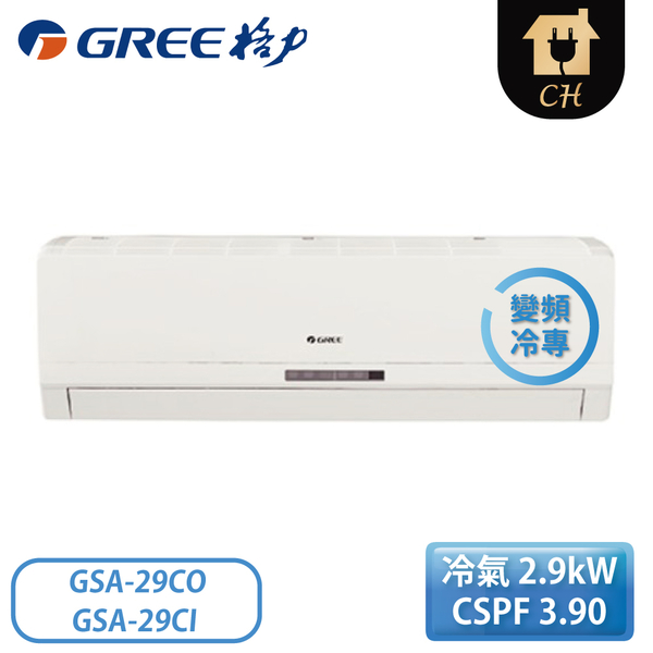 [GREE 格力]3-5坪 R410一對一變頻冷專風華系列 GSA-29CO/GSA-29CI