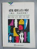 【書寶二手書T8/心理_IRM】戲界治療_R.Landy,王秋絨