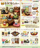 日本懶懶熊拉拉熊下午茶食玩公仔8入組通販屋
