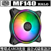 [地瓜球@] Cooler Master MasterFan MF140 Halo 14公分 風扇 ARGB PWM 酷媽