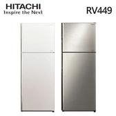 【HITACHI日立】一級節能。直流變頻443L二門冰箱/ 典雅白(RV449)