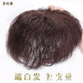 頭頂補發片短卷發玉米燙補發塊中老年媽媽假發片真發女發頂遮白發