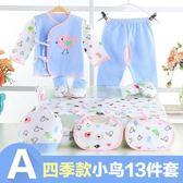 嬰兒衣服棉質春秋新生兒禮盒套裝0-3個月6初生剛出生寶寶用品大全【優惠兩天】JY