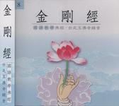 國語教學佛經 8 金剛經 CD 台北玉佛寺錄音 梵唄 菩提 莊嚴 (購潮8)