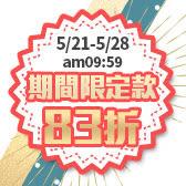 YAHOO商城周年慶最終回ღ期間限定款83折