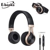 E-books S83 高質感頭戴式摺疊耳機
