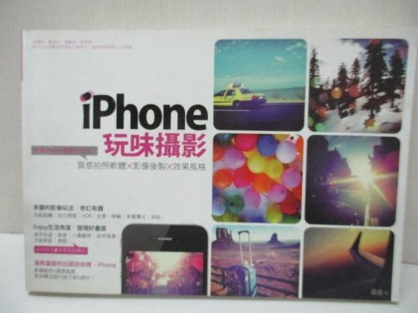 【書寶二手書T9/攝影_DLX】iPhone玩味攝影_盧盧