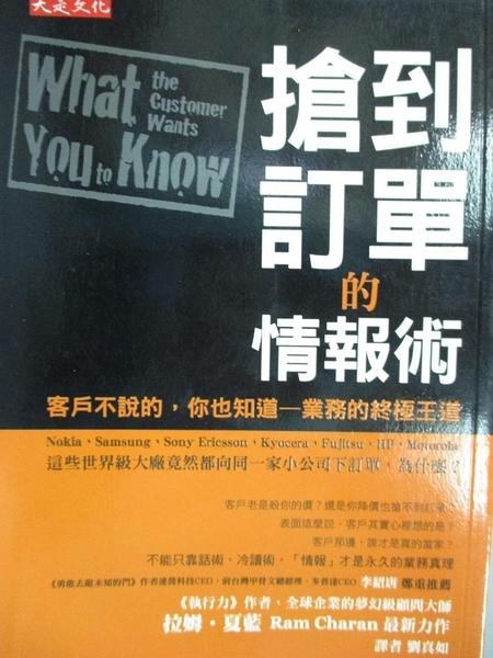 【書寶二手書T2/行銷_LQQ】搶到訂單的情報術_劉真如, 瑞姆.夏藍