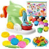 黏土 無毒橡皮泥模具工具套裝兒童冰淇淋面條機超輕粘土玩具彩泥手工泥YYP 俏女孩