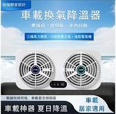 現貨-新款usb汽車排風扇除味降溫神器 車載排熱換氣車內車窗散熱貨通用 【618 大促】