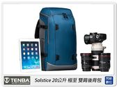 Tenba Solstice 極至 20升 極至 雙肩後背包 相機包 攝影包 藍色