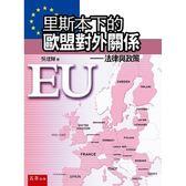 里斯本下的歐盟對外關係:法律與政策